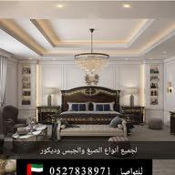 اصباغ وديكورات الامارات للتواصل 0527838971