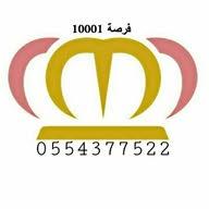 فرصة10001