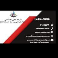 الشامي لا المعدات الثقيله والمقولات