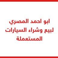 ابو احمد المصري للسيارات المستعملة