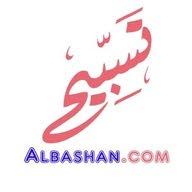 Albashan.com