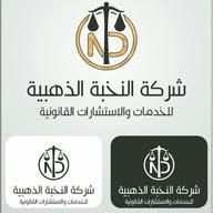 شركة النخبة الذهبية للخدمات القانونية