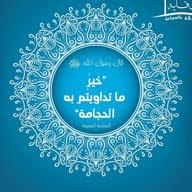 جاسم الزعابي للحجامة الاسلامية