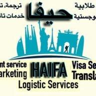 حيفا لخدمات التأشيرات