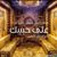مدير مكتبة بصرى الشام