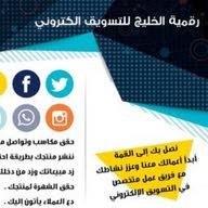 رقميه الخليج لخدمات الاعمال دعم - تسويق - واكثر