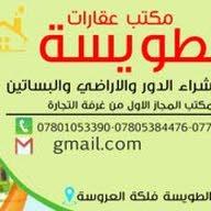 مكتب عقارات الطويسه شركه الغدير الطويسه