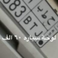 عبد الله الشمري0504342300