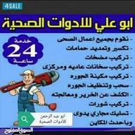 أبو أحمد الصحى