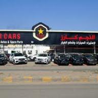 النجم كارز لتجارة واستيراد السيارات