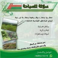 صلاله للسياحه مرشد سياحي صلاله 0096895176179