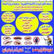 شركة Remal Pest control And Cleanning