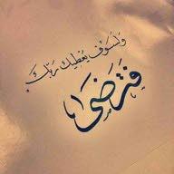 هشام الدلال