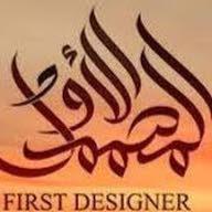 المصمم الاول