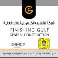 شركة تشطيب الخليج للمقاولات العامة