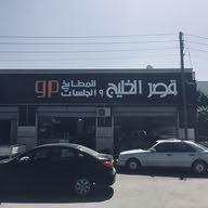 قصر الخليج