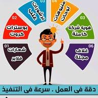 هوبا المصري لمسه محترف