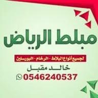 مبلط الرياض  خالدمقبل