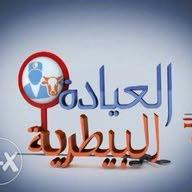 العياده البيطريه العياده البيطريه