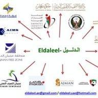 eldaleel commercial information services