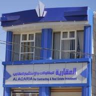 الشركة العقارية اليمن