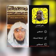 علي محمد الغماس