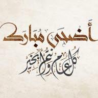 ابو إبراهيم