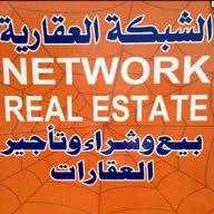الشبكة العقارية الشبكة العقارية