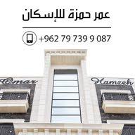 شركة عمر حمزة للاسكان