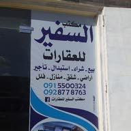 مكتب السفير السفير للعقارات مصراتة