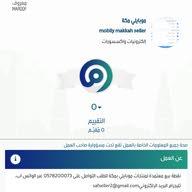 موزع موبايلي مكة موثق في maroof.sa برقم 87055