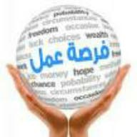 عمل بالخليج العربي