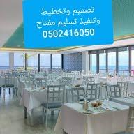 تصميم وتجهيز مطاعم وكافيهات تسليم مفتاح0573020357
