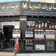 شركة أبو راشد التجارية  Qouzah
