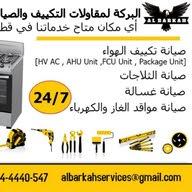 AL Barkah A/c & Electrical maintenance  متجر