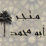 متجر أبو محمد