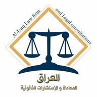 Iraq Lawyer