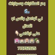 بحر العقارات وسيارات ابوبحر
