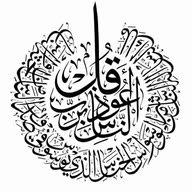 اشهد ان لا اله لا الله محمد رسول الله سبحان الله وبحمده سبحان الله العظيم