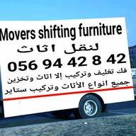 شركة نقل اثاث ابوظبي العين دبى moving and shifting packing