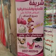 مؤسسة شريفه للأحذية والشنط الراقية