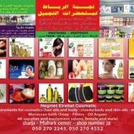 منتجات مغربيه الشارقه مركز المبارك