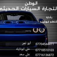 معرض الوطن لتجارة السيارات