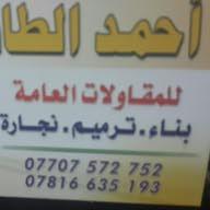 احمد النجار