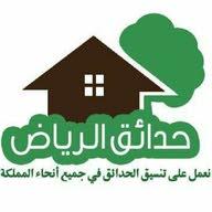 حدائق وشلالات الرياض
