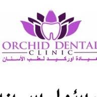 عيادة اروكيد لطب الأسنان