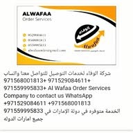 alwafaa