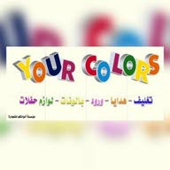 yourcolors1
