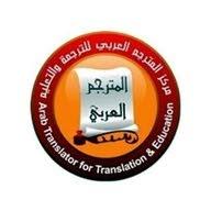 مركز المترجم العربي Arab Translator Center