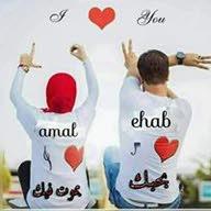 إيهاب جلال أبو خليل أبو خليل